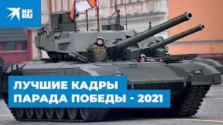 Лучшие кадры парада Победы - 2021