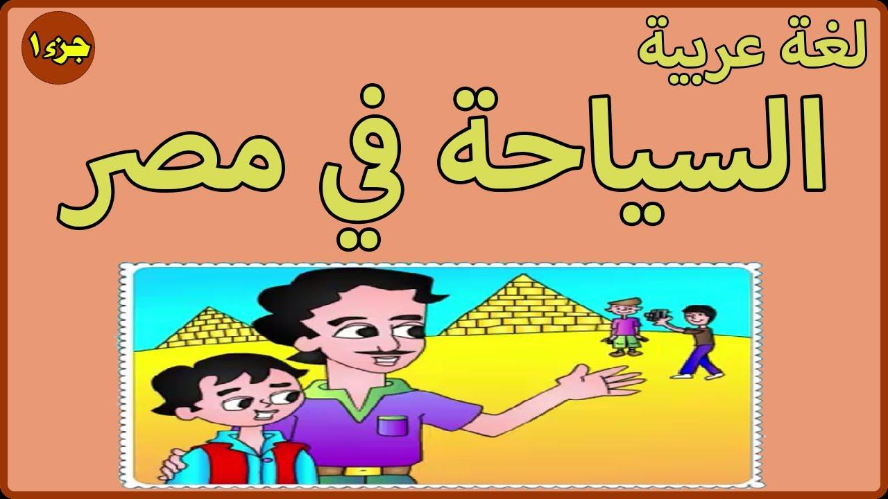 لغة عربية السياحة في مصر جزء 1 Youtube