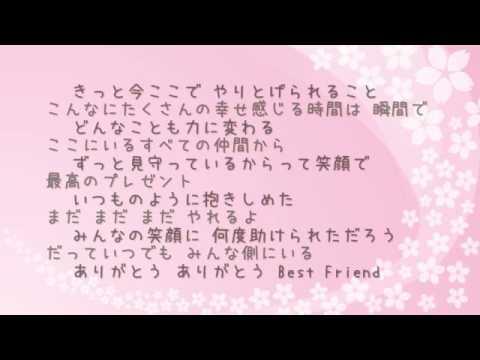 ★繭(まゆ)★ 「Best Friend」  Kiroro