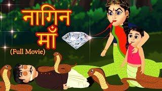 नागिन माँ का बदला Full Movie || Serpent mother Full Hindi Kahaniya हिंदी कहानियां Animated video