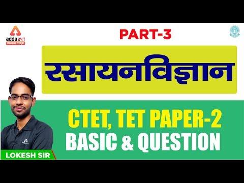 CTET 2019 | पर्यावरण | SCIENCE | रसायन विज्ञान | Lokesh Sir