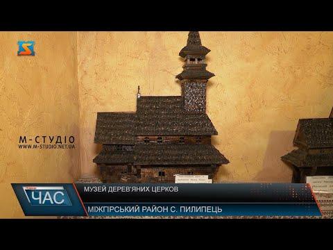 Телекомпанія М-студіо: Музей дерев'яних церков