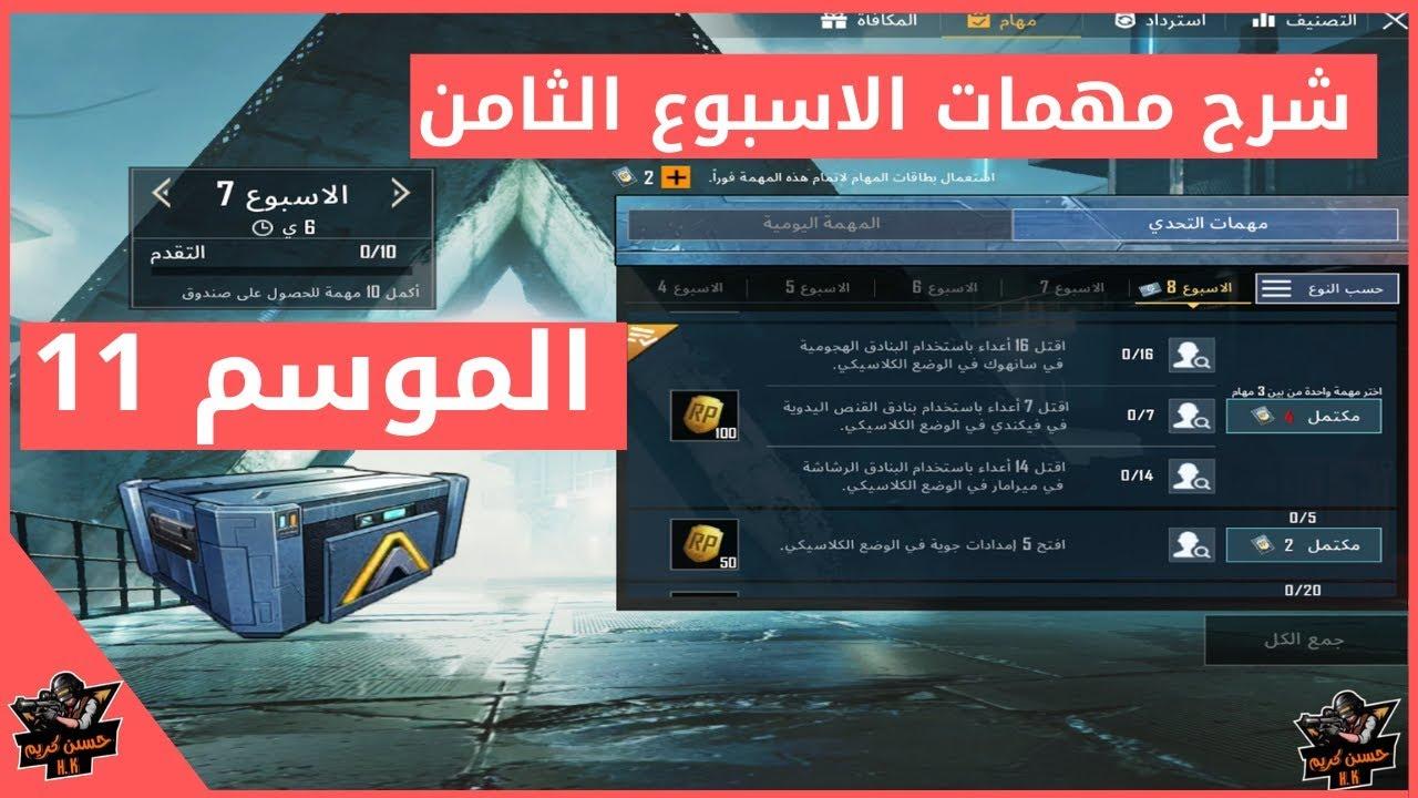 Photo of شرح مهمات الاسبوع الثامن الموسم 11 ببجي موبايل | pubg mobile – اللعاب الفيديو