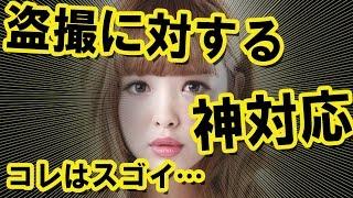 【衝撃】藤田ニコ...
