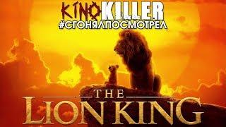 """Обзор фильма """"Король Лев"""" [#сгонялпосмотрел] - KinoKiller"""