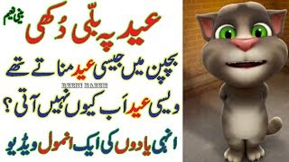 talking tom eid mubarak 2018 funny talking tom eid videos urdu eid yaadain dukhi billi BEENI NAEEM