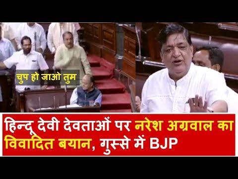 Hindu देवी देवताओं पर सपा नेता Naresh Aggarwal का विवादित बयान, गुस्से में BJP | Headlines India