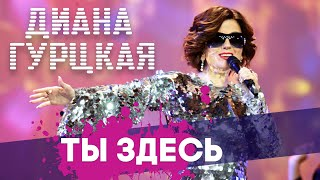 "Download Диана Гурцкая ""Ты здесь"" Mp3 and Videos"