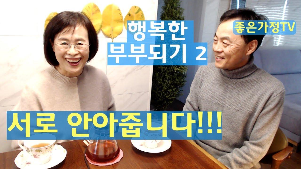 행복한부부되기2-부부가 행복하게 사는 비결은? 서로 안아주기! (홍장빈 박현숙)
