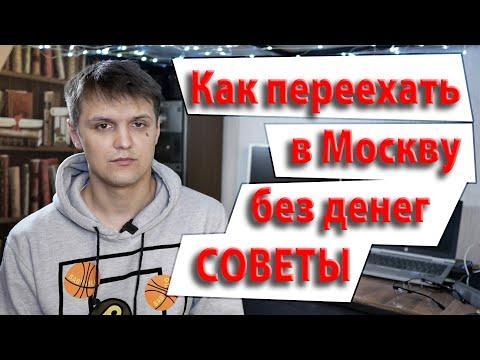Переезд в Москву без денег, Советы.