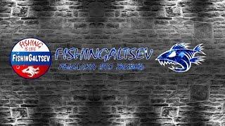 FishinGaltsev Рыбалка-это жизнь