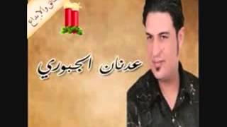 احلى اغاني عدنان الجبوري عزو عزو عزيزه