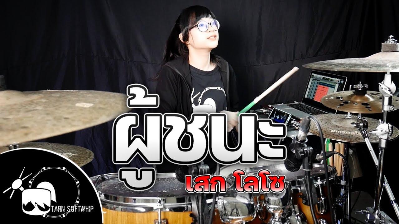 ผู้ชนะ - เสก โลโซ Drum Cover By Tarn Softwhip