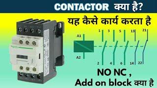 Contactor                                                                    Electrical Technician