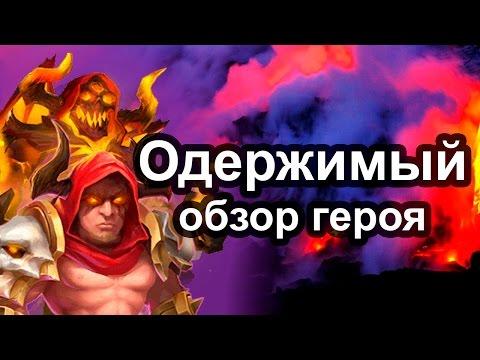 Битва Замков - Обзор и тест нового героя Одержимый (Grimfiend, Demon Guardian (Felguard))