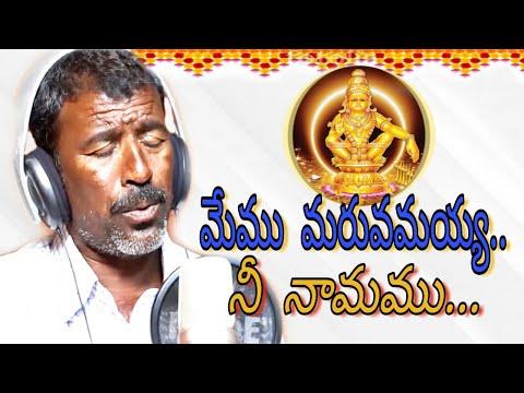 Heart Touching Ayyappa Song  Pochaiya Ayyappa Songs    Ayyapa Nevay   Manikanta Audios