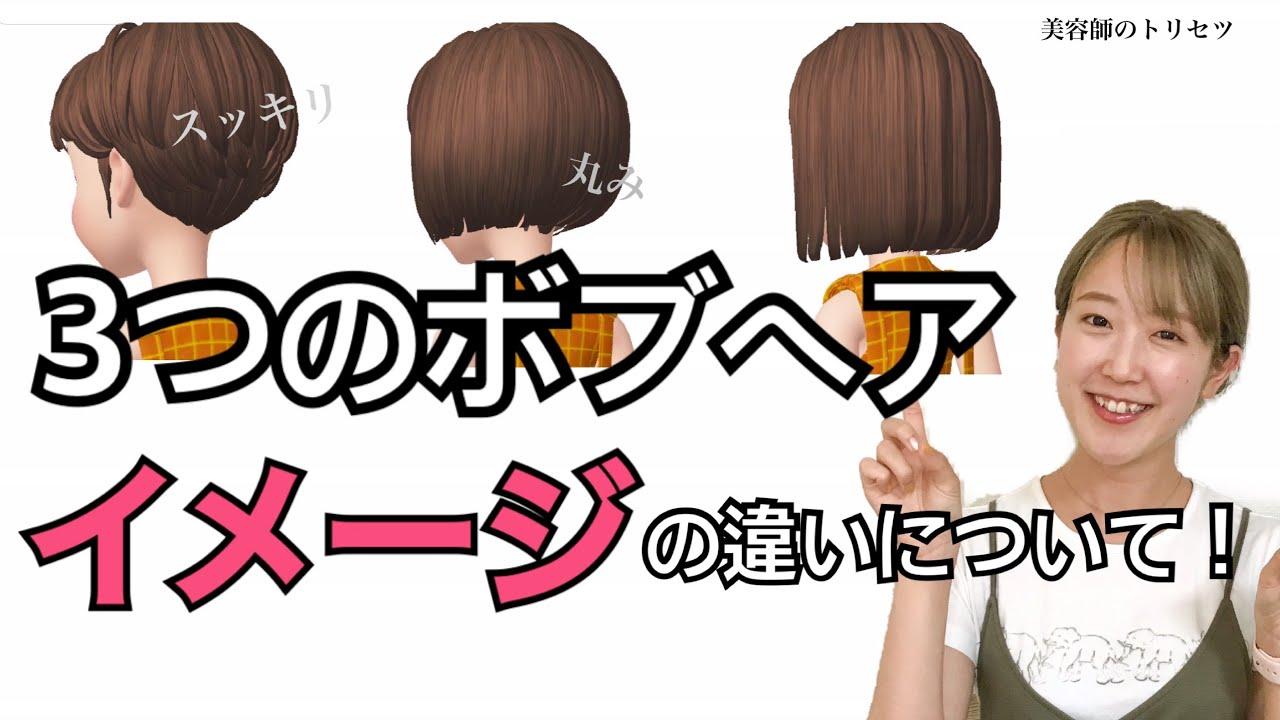 【3つのボブ】イメージの違いについて!髪型選びの参考になるかも^^《美容師のトリセツ》