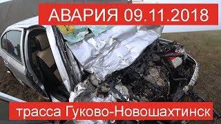 Авария на трассе Гуково Новошахтинск 09.11.2018