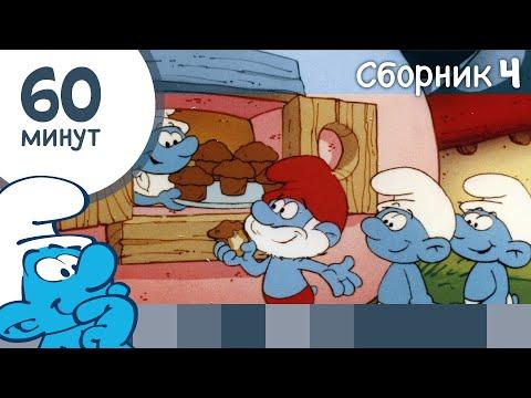 60 минут Смурфиков • Сборник 4 • Смурфики