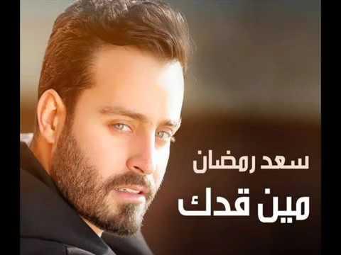 اغنية سعد رمضان مين قدك 2016 النسخة الاصلية Youtube