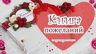 Свадебные аксессуары ручной работы: КНИГА ПОЖЕЛАНИЙ
