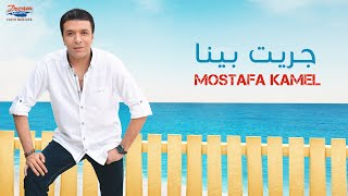 Mostafa Kamel - Greet Bena | Official Music Video| مصطفي كامل - جريت بينا