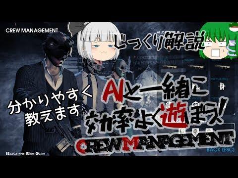 PAYDAY 2//AIと一緒に効率よく遊ぼう!//CREW MANAGEMENT//ゆっくり実況//初級講座