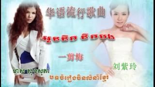 一剪梅 ▶ អូននឹកនឹកបង ▶ oun nek nek bong chinese song ▶ oun nek nek bong ▶ meas soksophea old song ▶ 华语歌