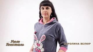 Обзор женского велюрового халата Каролина ивановского производства