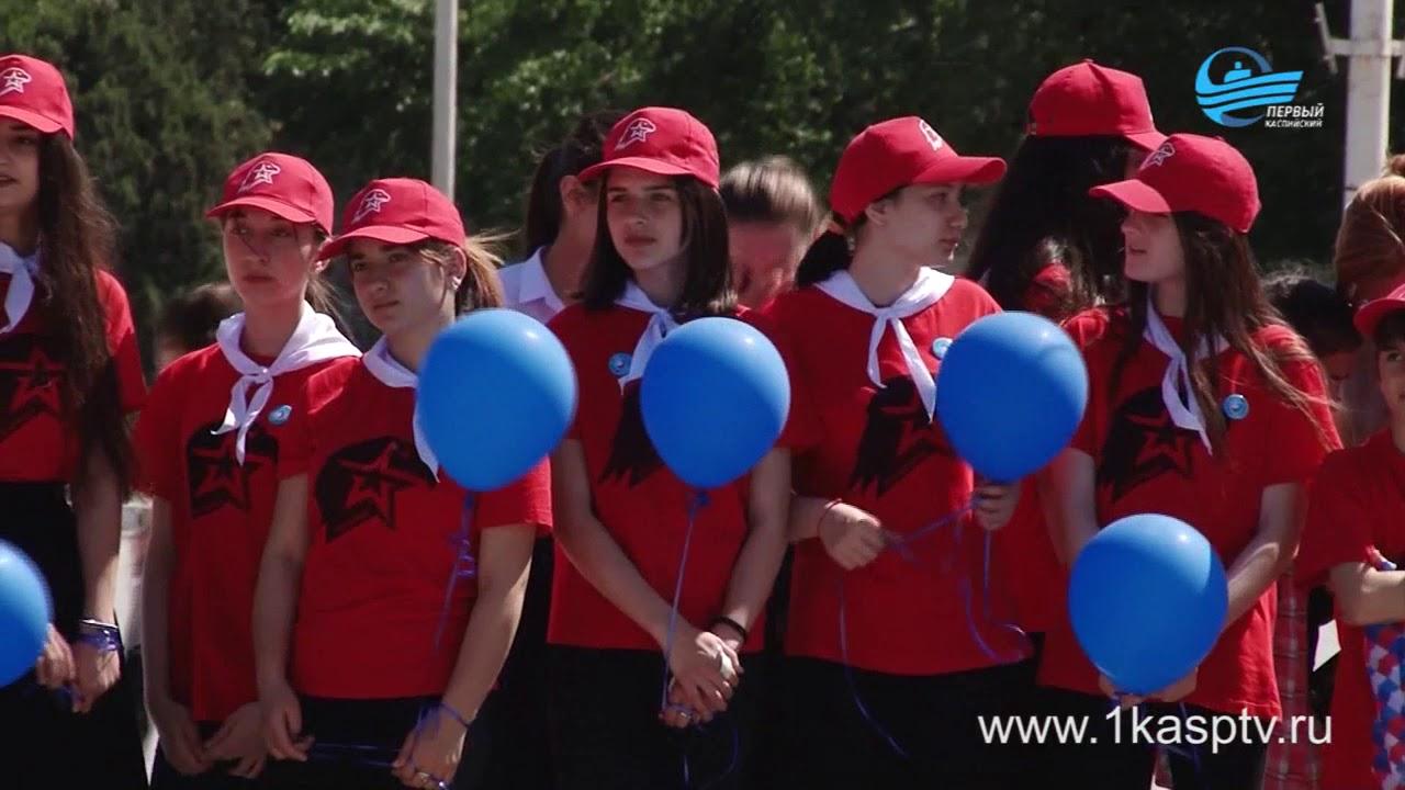 Яркие шары, галстуки на полусогнутой руке и море эмоций от масштаба праздника, в Каспийске с размахом отметили – день детской общественной организации