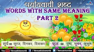 Hindi Lessons ~ Words with Same Meaning ( पर्यायवाची शब्द) - Part 2