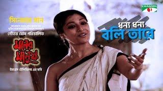 Dhonnow Dhonnow Boli Tare | ধন্য ধন্য বলি তারে | Moner Manush Song | Prosenjit | Paoli | Channeli TV