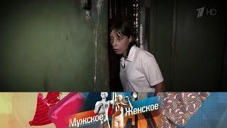 Мужское / Женское - Борьба запроживание.  Выпуск от18.09.2017