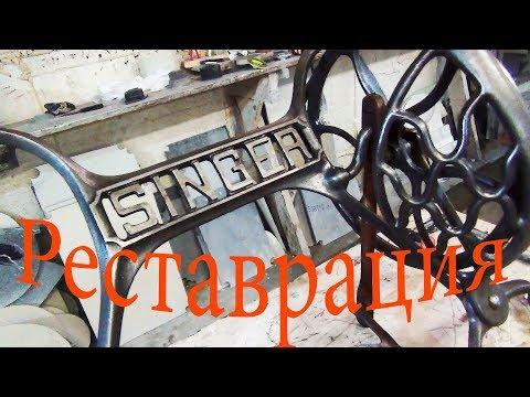 Реставрация старой станины SINGER.