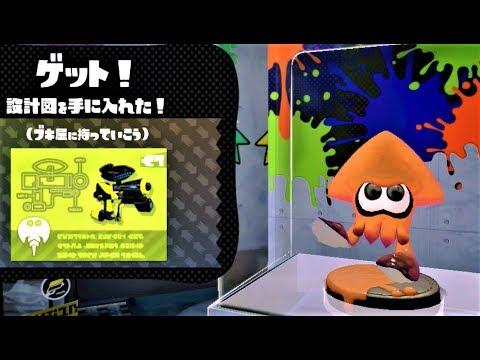 【ヒーローシューターレプリカをゲット! イカamiibo エリア5】 攻略 スプラトゥーン Splatoon Squid amiibo world 5