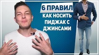 видео С чем носить синий пиджак: советы стилистов