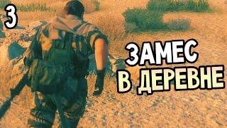 Metal Gear Solid 5: The Phantom Pain Прохождение На Русском #3 — ЗАМЕС В ДЕРЕВНЕ
