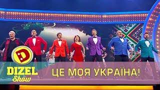Песня про Украину Дизель шоу и Арсен Мирзоян   Дизель шоу