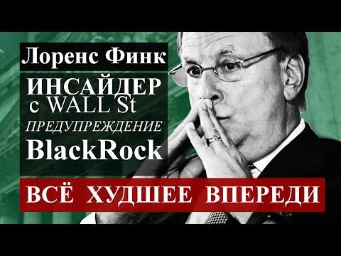 Всё худшее впереди. Кризис 2020-2025. Инсайдеры из BlackRock прогнозируют падение рынков акций США.
