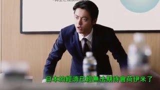 PS4《勇者鬥惡龍:英雄集結II》在日本的電視廣告。 山田孝之演出DQ 廣告...