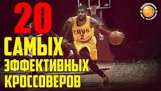 [Баскетбол]- 20 самых эффективных КРОССОВЕРОВ (top 20 crossovers in basketball)