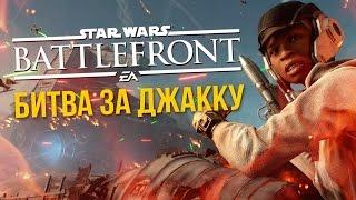 Битва за Джакку - Star Wars: Battlefront