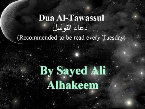 Dua Al Tawassul- by Sayed Ali Alhakeem (with English subtitles). دعاء التوسل- السيد علي الحكيم