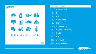 1st Album 『地獄のポップソング集』ダイジェスト