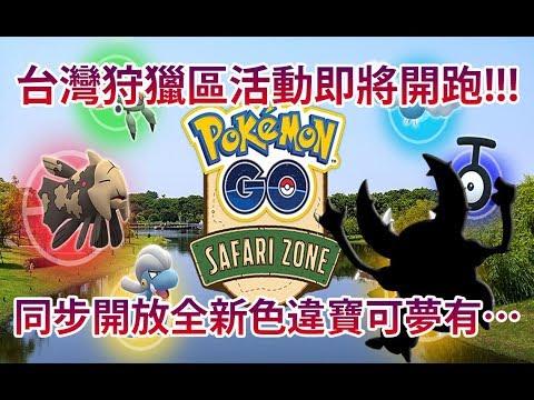 【Pokémon GO】臺灣狩獵區活動即將開跑!!!(同步開放全新色違寶可夢有…) - YouTube