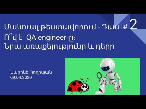 Download QA Մանուալ թեստավորում - Դաս  #2 Ո՞վ է  QA ինժիները Նրա առաքելությունը, դերը  QA Manual testing