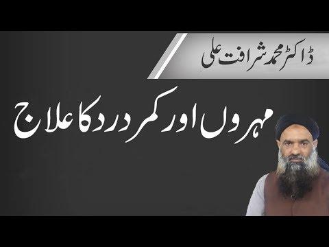 Kamar Dard or Mohron Ka Dard Ka ilaj  Dr Muhammad Sharafat Ali Health Tips 2019 | Home Remedy