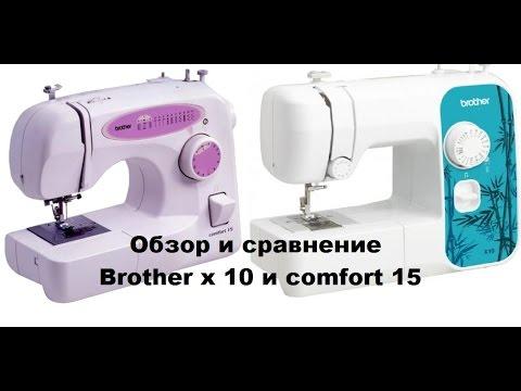 Обзор сравнение швейных машинок Brother X 10 и Comfort 15