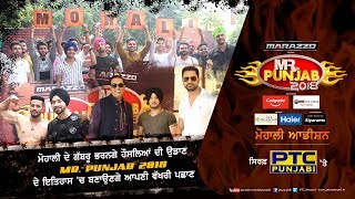 Mohali  Auditions   Mr. Punjab 2018   Full Episode   PTC Punjabi