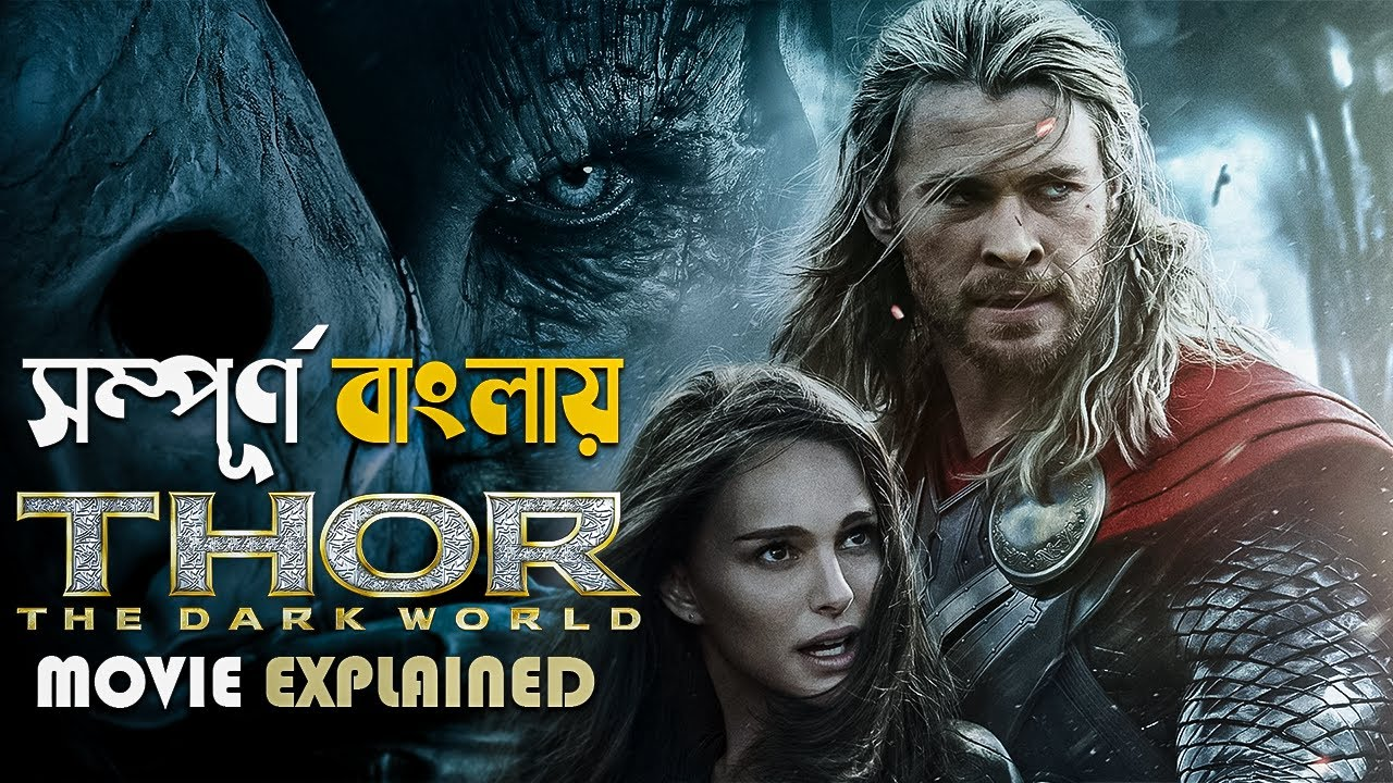 Download Thor: The Dark World (2013) Movie Explained in Bangla | mcu marvel movies